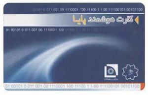 کارت بلیط شرکت واحد